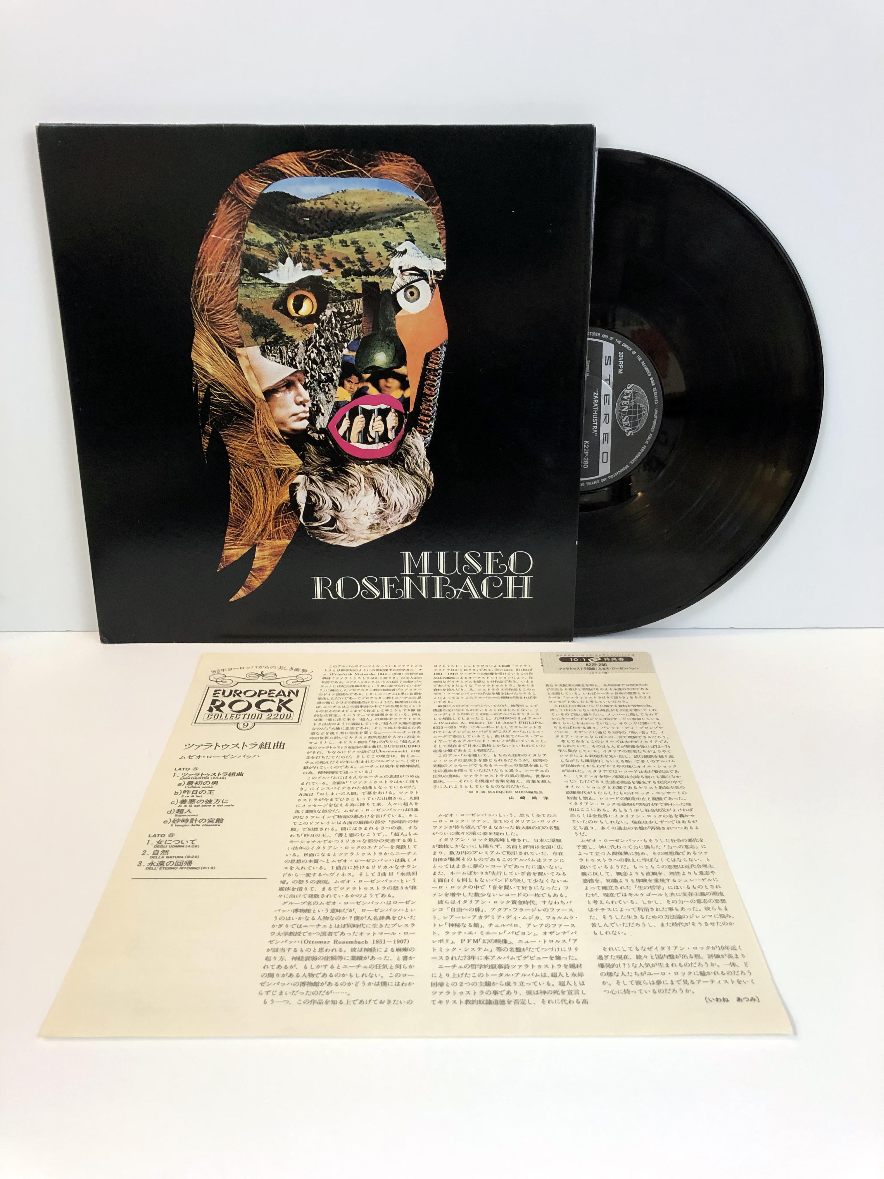 Set Sale List Available Records The Vinyl Archivist